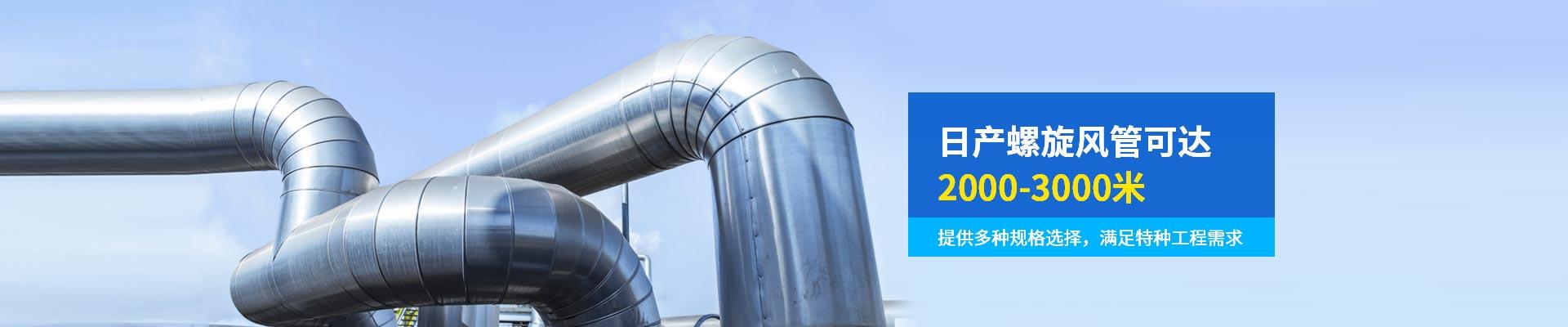 万豫暖通-日产螺旋风管可达2000-3000米