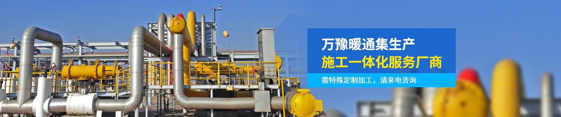 万豫暖通-万豫暖通集生产施工一体化服务厂商