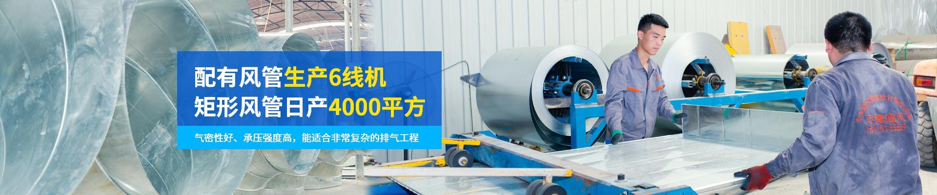 万豫暖通-配有风管生产6线机矩形风管日产4000平方