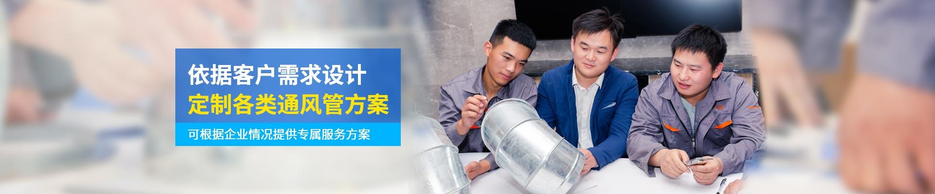 万豫暖通-依据客户需求设计,定制各类通风管方案
